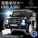 電動乗用ラジコンカー/電動乗用ベンツ SUV G65 AMG LS528