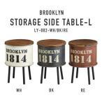 ブルックリン・ストレージサイドテーブル Lサイズ