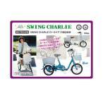 スイング機能付き大人用三輪車 三輪自転車  《2色あります》 ミムゴ:Bambina