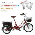 ノーパンク三輪自転車 大人用三輪車 スイング機能付三輪自転車 前輪20インチ 後輪16インチ mg-trw20ng