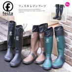 FESTA【フェスタ パッカブル レインブーツ】レディース&メンズに!!折りたたみレインシューズ