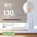 遮光ロールスクリーン130センチ 3カラーあり