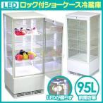 業務用ショーケース冷蔵庫 ロック付LEDライトショーケース冷蔵庫95L 白