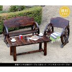 ガーデンベンチ 車輪ベンチ&焼杉テーブル3点セット(ベンチ大×1  ベンチ小×1 テーブル×1)