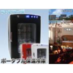 ディスプレー型ポータブル保冷温庫(ACアダプタ/DCアダプタ) カラー:ブラック