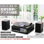レコードCDカセットマルチコンポ 3WAY録音機能付 ZM-LP2