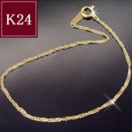 純金 K24 デザイン ブレスレット 12月9日前後の発送予定