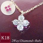 リバーシブル K18PG SIクラス 天然 ダイヤモンド ルビー アクセサリー 3営業日前後の発送予定