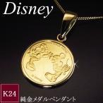 【正規ライセンス商品】ディズニー ミッキーマウス ミニーマウス 純金メダルペンダント K24 純金 3営業日前後の発送予定