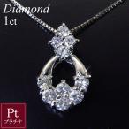 プラチナ 天然 ダイヤモンド ネックレス 計1カラット ネックレス 妻 彼女 10石ダイヤ ペンダント アクセサリー 3営業日前後の発送予定