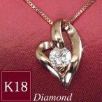 K18ピンクゴールド ダイヤモンド ネックレス 一粒 ダイヤモンドネックレス オープンハート 18金ネックレス