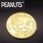 【ピーナッツ正規品】SNOOPY スヌーピー ウッドストック 純金貨 世界1000枚限定 純金コイン K24 2017年限定品 7月28日前後の発送予定