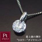 鑑定書付き プラチナ 0.5カラット 最上級 Dカラー ダイヤモンド ネックレス 3営業日前後の発送予定