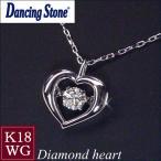 上質18金 ダンシングストーン ダイヤモンド ネックレス 正規品 クロスフォー ダイヤ 一粒 ハート