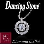 CM放映商品 計0.30カラット ダンシングストーン 天然 ダイヤモンド ネックレス 妻 彼女 プラチナ製 クロスフォー 正規品 アクセサリー 3営業日前後の発送予定