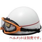 保護メガネ ビジョンベルデ スプリング付ゴーグル VG-503F SPG オレンジ/ブラック 作業用 安全めがね ヘルメット取り付け ミドリ安全