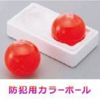 防犯用カラーボール スカットボール スカット-R 352080 日本緑十字社 警戒用品