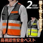 ミドリ安全 高視認性安全ベスト 蛍光オレンジ/イエロー フリー/大サイズ 作業着 夜間 工事
