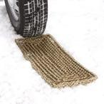 雪道脱出用具 緊急・脱出マット (2枚組) 雪道 凍結路のスタック脱出に! 車用 ヘルパー 緊急 レスキュー スノー