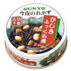 SUNYO 缶詰 ひじきふっくら煮 48缶入 保存食 非常食 防災グッズ