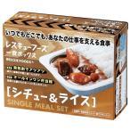 非常食 レスキューフーズ 一食ボックス シチュー&ライス 12セット入り ホリカフーズ 保存食