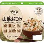 アルファー食品 保存食 安心米 山菜おこわ 15袋/箱 防災用品 ごはん 災害用 非常時 備蓄