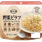 アルファー食品 保存食 安心米 野菜ピラフ 50袋/箱 防災用品 ごはん 災害用 非常時 備蓄