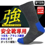 【送料無料】ミドリ安全 強フィットソックス(レギュラー) グレイ・ブルー・ブラック・ネイビー・ダークレッド等 フリーサイズ(24〜27cm) 作業用靴下 日本製