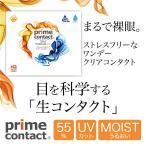 コンタクトレンズ クリアコンタクト プライムコンタクト ワンデー モイスト UV 1day 30枚入り 55%イオン性高含水 生コンタクト