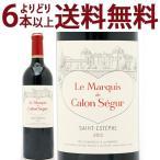 (12本ご購入で木箱付き)2013 ル マルキ ド カロンセギュール 750ml(サンテステフ)赤ワイン(コク辛口) (GVA)^AACS2113^