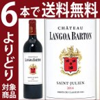 (よりどり6本で送料無料)2014 シャトー ランゴア バルトン 750ml(サンジュリアン第3級)赤ワイン(コク辛口)(GVA)^ACLN0114^