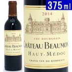 2014 シャトー ボーモン ハーフ 375ml (オー メドック)赤ワイン(コク辛口)^AGBE01G4^