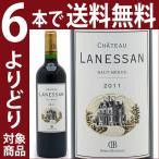 (よりどり)(6本ご購入で送料無料)2011 シャトー ラネッサン 750ml(オー メドック) 赤ワイン(コク辛口) (GVA)(YA)^AGLS0111^