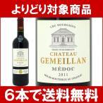 (金賞)(よりどり)(6本ご購入で送料無料)2011 シャトー ジェメイアン 750ml (メドック クリュ ブルジョワ級) 赤ワイン(コク辛口)(YA)^AHJM0111^