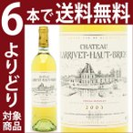 2003 シャトー ラリヴェ オー ブリオン ブラン 750ml(ペサック レオニャン)白ワイン(コク辛口)(GVA)^AILH11A3^