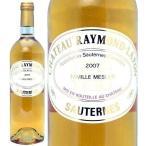 (よりどり6本で送料無料)2007 シャトー レイモン ラフォン 750ml (ソーテルヌ)白ワイン(コク極甘口)^AJRL01A7^