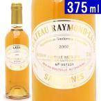 2002 シャトー レイモン ラフォン ハーフ 375ml (ソーテルヌ)白ワイン(コク極甘口)(GVA)^AJRL01HR^