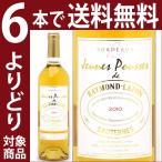 (よりどり)(6本ご購入で送料無料)2010 ジューヌ プス ド レイモン ラフォン 750ml (ソーテルヌ)白ワイン(コク極甘口)(YA)^AJRL3110^
