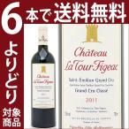 2011 シャトー ラ トゥール フィジャック 750ml(サンテミリオン特別級)赤ワイン(コク辛口)(GVA)^AKLK0111^