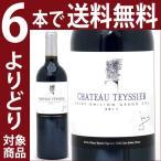 (よりどり)(6本ご購入で送料無料)2011 シャトー テシエ 750ml (サンテミリオン特級)赤ワイン(コク辛口)(YA)^AKTI0111^