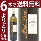 シャトー モンペラ ブラン 2012 (12本ご購入で木箱付き)750ml(AOCボルドー )白ワイン(コク辛口) (GVA)^ANDE1112^