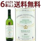 (金賞)(よりどり)(6本ご購入で送料無料)2014 クロズリー サン ヴァンサン ブラン 750ml (AOCボルドー) 白ワイン(コク辛口)^AOCV1114^