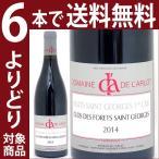 2014 ニュイ サン ジョルジュ 1級畑 クロ デ フォレ サン ジョルジュ 750ml (ドメーヌ ド ラルロ)赤ワイン(コク辛口)(GVB)^B0ALCF14^