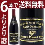 2001 ジュヴレ シャンベルタン ビンキズ(極小) 750ml (カミュ ペール エ フィス) 赤ワイン(コク辛口)^B0CUGCA1^