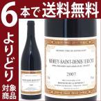 (よりどり6本で送料無料)2007 モレ サン ドニ 1級畑 750ml (ベルトラン ド ラ ロンスレイ) 赤ワイン(コク辛口)^B0CYMPA7^