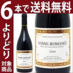 2010 ヴォーヌ ロマネ 750ml (ベルトラン ド ラ ロンスレイ)赤ワイン(コク辛口)(GVB)^B0CYVR10^