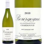2018 ブルゴーニュ シャルドネ 750ml フレデリック エスモナン ブルゴーニュ フランス 白ワイン コク辛口 ワイン ^B0FECD18^