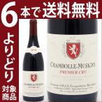 2014 シャンボール ミュジニー 1級畑 750ml (ドメーヌ ジル) 赤ワイン(コク辛口)^B0GLCM14^