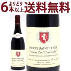 よりどり6本で送料無料 2012 モレ サン ドニ 1級畑 クロ ソルベ 750ml メゾン ジル ブルゴーニュ フランス 赤ワイン コク辛口 ワイン ^B0GLCS12^