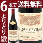 (よりどり)(6本ご購入で送料無料)2004 コート ド ニュイ ヴィラージュ ルージュ 750ml (シャルル ノエラ) 赤ワイン(コク辛口)^B0HRCNA4^
